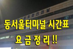 동서울터미널 시간표 요금정리