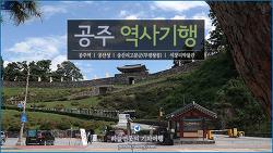 [충남 공주여행] 공주 역사기행 - 공산성, 송산리고분군(무령왕릉), 석장리박물관 / 하늘연못
