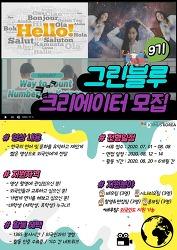 [모집] 그린블루 9기 -  외국인 참여형 한국어 영상 크리에이터 모집 공지 ~ 8/8 (토) 마감