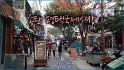 [경기 평택여행] 송탄 평택국제중앙시장 - 전철타고 가볍게 떠나는 미국여행 / 하늘연못