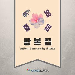 [Korean Class] 광복절 National liberation day of Korea