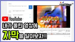 내가 올린 YouTube 영상에, 자막을 달아봅시다