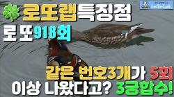 로또랩 3궁합수 - 번호3개 대상 궁합수 로또918회당첨번호 Forecast8 Week27 2020