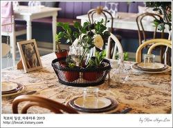[적묘의 부산]달미꼬꼬,프랑스 가정식, 부산대맛집,DALMiCOCCO