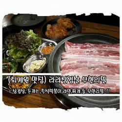 (퇴계원) 라라삼겹살 무한리필 /돈까스,요리샐러드바 (즉석떡볶이,라면)