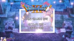 [PS4]드래곤 퀘스트XI 공략 - 유그노아 지방 ~ 솔티아 마을