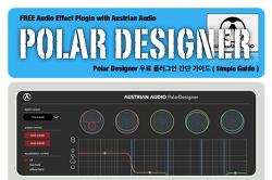 추천 무료 플러그인 : Austrian Audio - Polar Designer