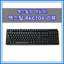 레오폴드 붙자! 맥스틸의 야심작 키보드 맥스틸 RKC104 풀배열 체리 기계식 키보드 리뷰