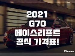 2021 제네시스 G70 페이스리프트 공식 가격표 공개!