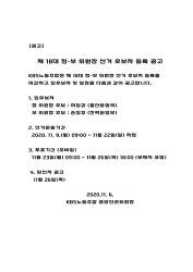 ▣ [공고] 제 18대 정·부 위원장 선거 후보자 등록 공고