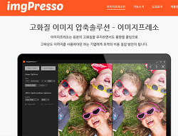 이미지 용량 압축 사이트 무료 imgpresso 유료 기업용 솔루션