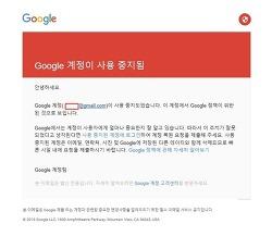 불친절한 구글, 이유도 모른 채 유튜브 계정 사용중지 당했습니다.