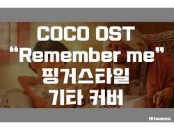 코코 OST Remember Me 핑거스타일 기타 커버, 악보