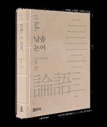 낭송Q시리즈 원문으로 읽는 디딤돌편 『낭송 논어』가 출간되었습니다!