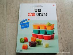 [요리/레시피/육아] 큐브 밥솥 이유식 - 김정현 (싸이프레스)
