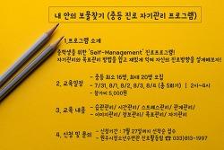 중등진로프로그램 : 내 안의 보물 찾기(Self-Management) 참가자 모집