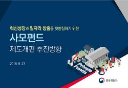 [펌] 사모펀드 정책: 최종구 금융위원장 2018년: Ⅲ. 사모펀드, 인력 구조조정? 고용창출! 지금까지
