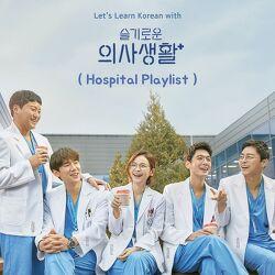 [Korean Class] Let's Learn Korean with Hospital Playlist⠀