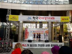 제24회 한국국제걷기대회 참가 후기
