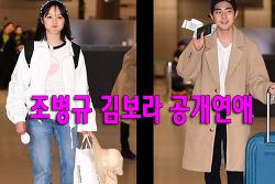조병규 김보라 공개연애