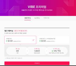 새로운 네이버 뮤직 VIBE