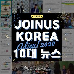 조인어스코리아의 2020년을 되돌아보는 조코 10대 뉴스~!
