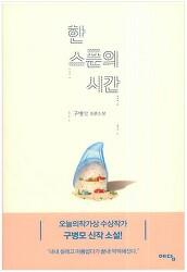 [책] 한 스푼의 시간