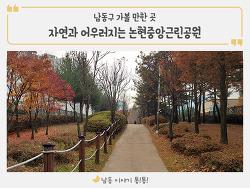 자연과 어우러져 많은 친구들이 있어서 좋다, 논현중앙근린공원