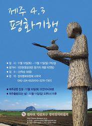 [선착순 마감 임박] 제주 4.3 평화기행(11/10 토~11 일)