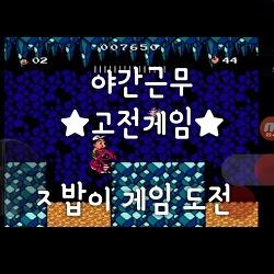 (야간경비tv)고전게임/엠뮬게임도전/록맨/어드벤처아일랜드3/콘트라/메가맨/슈퍼마리오