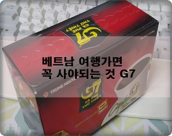베트남여행시 꼭 사야되는 G7커피