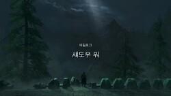 [Middle-earth:Shadow of War] 섀도우 워의 시작