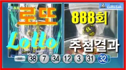 로또888회당첨번호 추첨방송 로또랩 MBC 황금손 Week 49 Forecast 7 2019