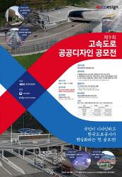 국민의 디자인, 고속도로에 현실화 한국도로공사 제9회 고속도로 공공디자인 공모전 개최