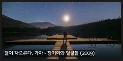 [인디밴드] 달이 차오른다, 가자 - 장기하와 얼굴들 (2009)