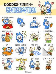 카카오톡 브랜드 이모티콘-한국장애인개발원