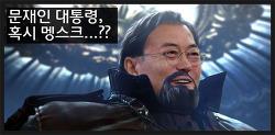 문재인 대통령, 아크튜러스 멩스크와 닮은듯...