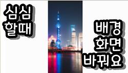 휴대폰 배경화면 이미지 무료 다운로드 ①