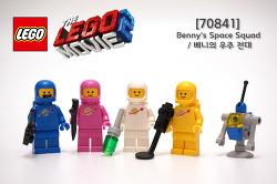 [70841] Benny's Space Squad / 베니의 우주 전대