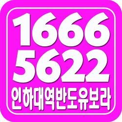 미추홀구아파트, 인하대역 반도유보라(라센티움) 뜨거운반응