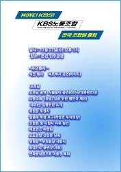 ▣ [알림] MOVE! KBS! 조합원 총회 일정