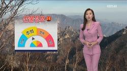 190102 KBS 뉴스9 이세라 기상캐스터