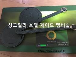 샹그릴라 호텔 제이드 멤버쉽 자동 연장, 아멕스 플래티늄카드
