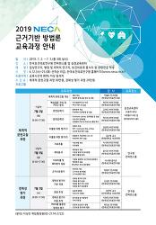[공지] 2019 NECA 근거기반 방법론 교육과정 안내