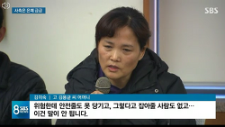 SBS 8시뉴스는 문프와 청와대를 어떻게 물먹이나?