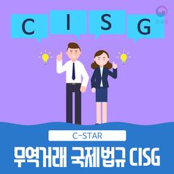 무역거래 3대 국제법규 중 하나인 CISG