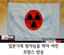 일본을 조롱하는 프랑스 방송 ㅋㅋㅋ