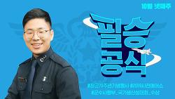 [필승공식] 10월 4주차 소식!