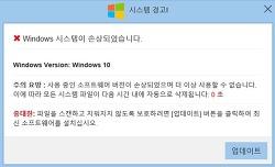 Windows 시스템이 손상되었습니다. 업데이트하지마세요