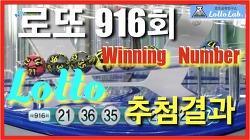 로또랩 로또추첨방송 로또916회당첨번호 MBC 동행복권Forecast6 Week25 2020